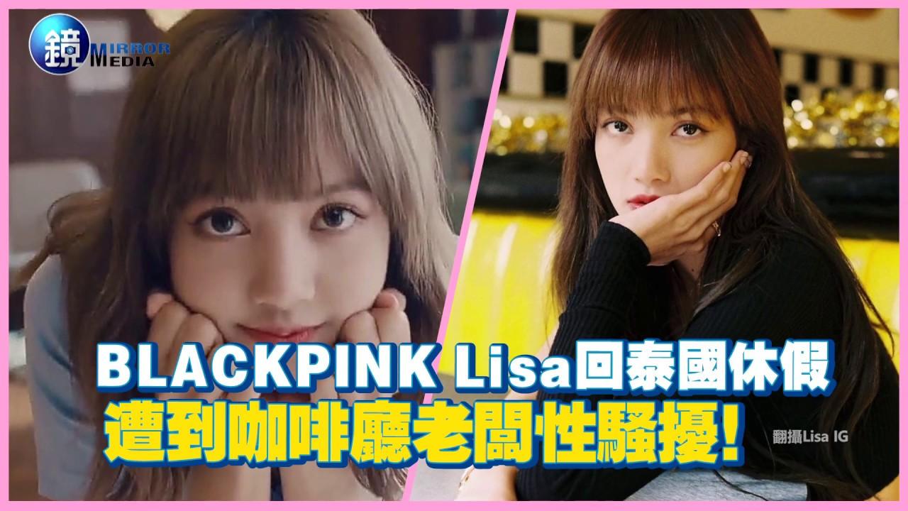 鏡週刊 鏡娛樂即時》BLACKPINK Lisa回泰國休假 遭到咖啡廳老闆性騷擾!