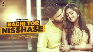 Bachi Tor Nishwashe -  Shad Shah | Bengali Music Video Teaser (2019) | Shad Shah & Shakila Parvin