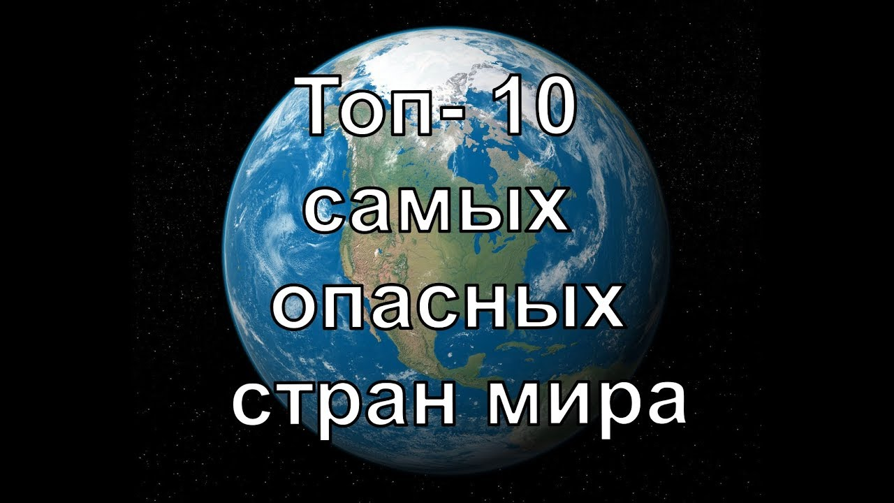 Топ  10 самых опасных стран мира. Узнай всю правду!!!