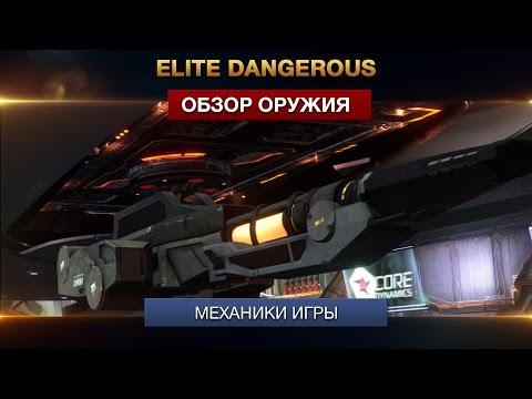 Elite Dangerous - Обзор оружия - Механики игры