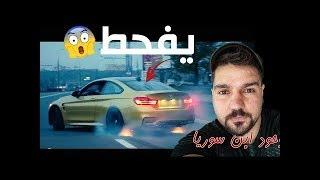 ابن سوريا يقود سيارته بطريقة جنونية في شوارع اسطنبول 🔥