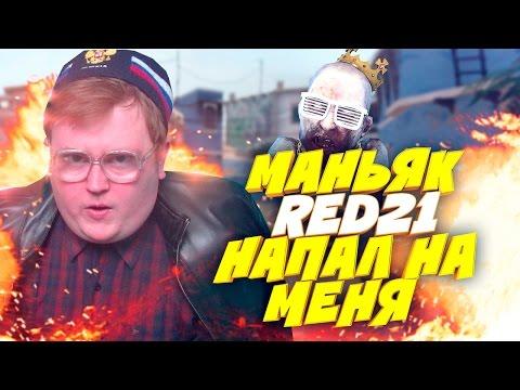 RED21 БОМБАНУЛ В