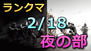 【Rainbow Six Siege】 2/18 夜の部 【配信転送 / 自由参加型】