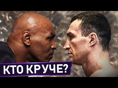 MIKE TYSON VS VLADIMIR KLITCHKO. WHO IS MUCH MORE THAN 20 YEARS ?!