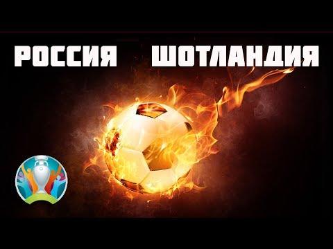 Сборная России по футболу рвется в бой с шотландцами