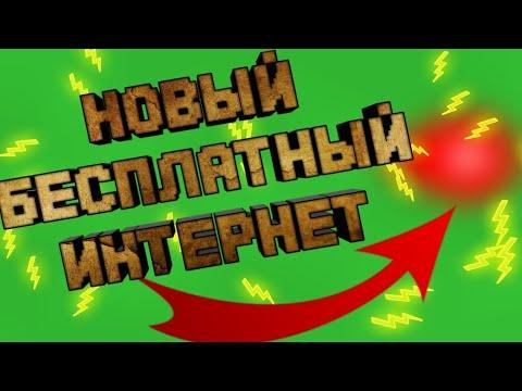 😨НОВЫЙ БЕСПЛАТНЫЙ ИНТЕРНЕТ!/ЖАНА ТЕГИН ИНТЕРНЕТ