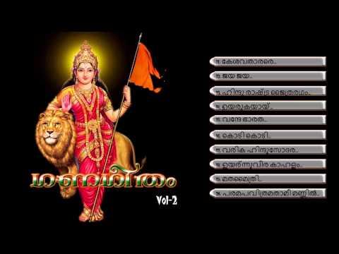 Ganageetham Vol-2 | Audio Jukebox | Malayalam