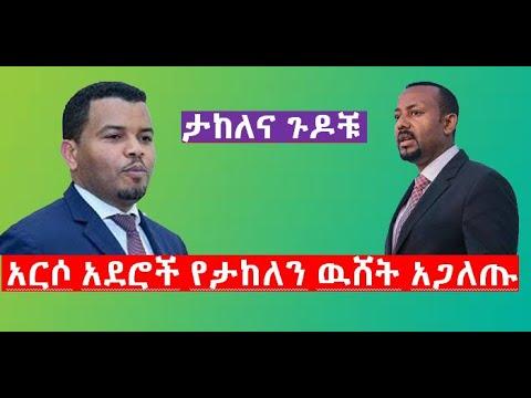 Ethiopia አርሶ አደሮች የታከለን ዉሸት አጋለጡ | Latest amharic ethiopian news | abiy ahmed