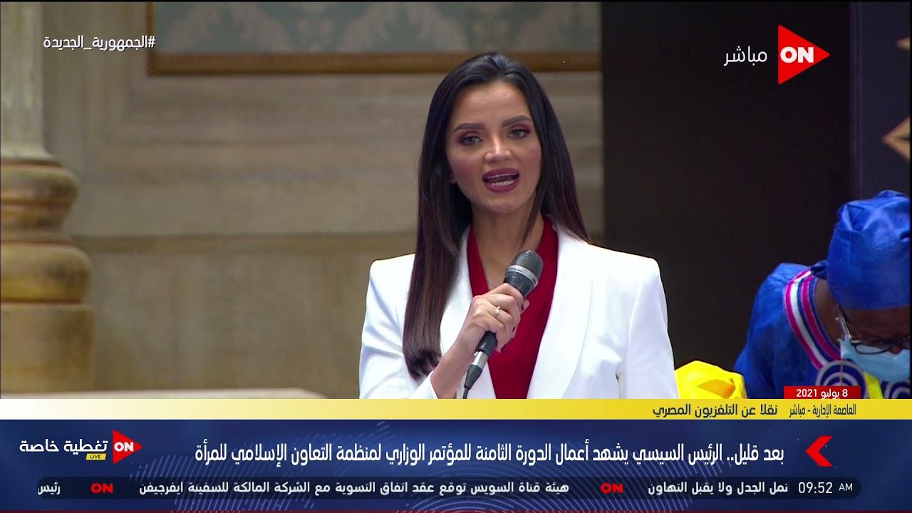 فعاليات الدورة الثامنة للمؤتمر الوزاري لمنظمة التعاون الإسلامي للمرأة بحضور الرئيس السيسي