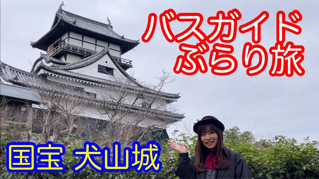バスガイドぶらり旅 国宝 犬山城