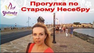 БОЛГАРИЯ: ✩Прогулка по Старому Несебру✩ Вечерний город. Vlog # 4(Прогулка по Несебру ✩ Старый город ✩ Vlog из Болгарии # 4 Несебр — один из самых известных и популярных курор..., 2016-08-29T18:47:56.000Z)