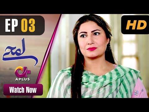 Lamhay - Episode 3 - Aplus Dramas