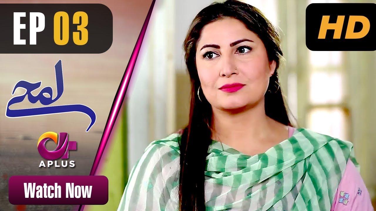 Pakistani Drama  Lamhay Free Download- Ep # 3 - Aplus Popular Drama Cost Saima Noor, Sarmad Khoosat