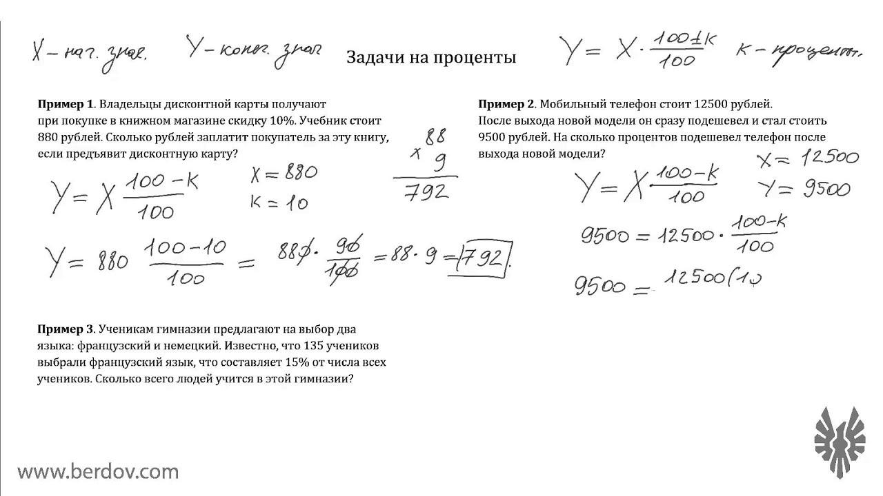 Проценты решение задач формула условия задачи по информатике с решением