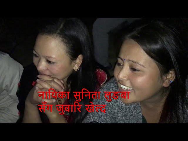 नायिका सुनिता लुङबा सँग जुवारि खेल्द  केटाहरुले फार्कौन सकेन.Sunita Lungba best Comedy Dohori