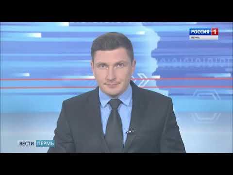 «ВЕСТИ-Пермь» - вечерний выпуск 26.11.2019