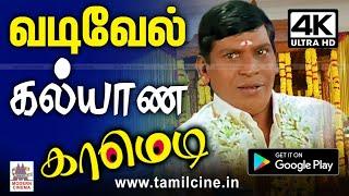 Vadivelu Kalyana Comedy Tamil Comedy