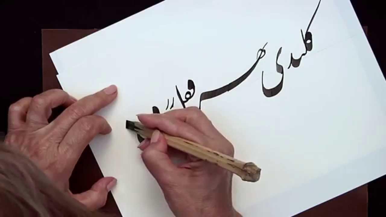 Nasta 39 Liq The Genius Of Persian Calligraphy Youtube