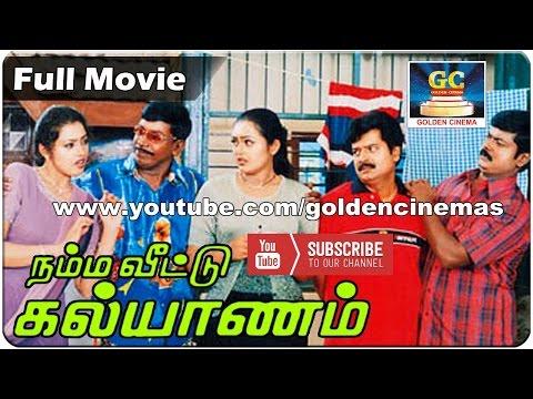 Namma Veetu Kalyanam Full Movie HD | Murali,Meena,Vivek,Livingston | GoldenCinema