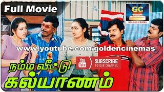 Namma Veetu Kalyanam Full Movie HD | Murali,Meena,Vivek,Livingston | GoldenCinema