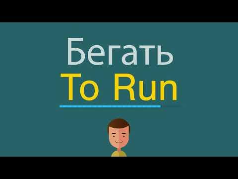 Как переводится слово бег