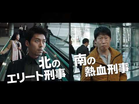 「コンフィデンシャル/共助」予告編