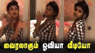 Oviya Viral Video | Bigg Boss Oviya Latest Video | Oviya Unseen Video from Shooting | Thamizh Padam