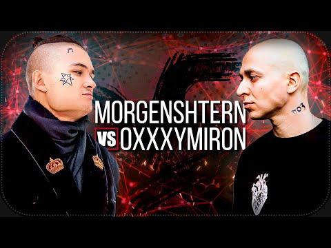 OXXXYMIRON vs MORGENSHTERN | Легендарная Пыль или Горгород?