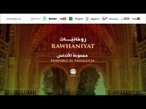Ensemble Al Andalucia - Awil kalami (3) | أول كلامي | من أجمل أناشيد | مجموعة الأندلس