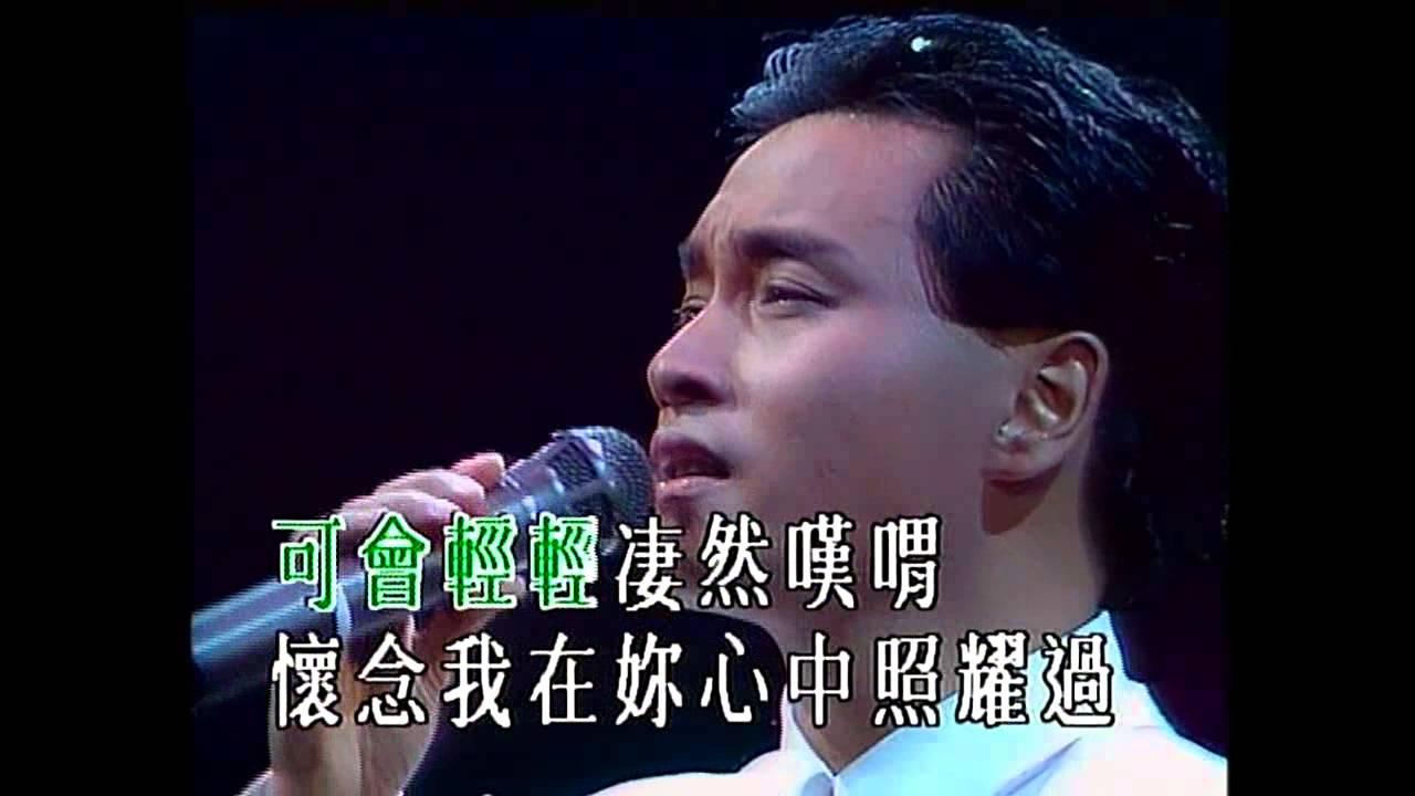 張國榮告別樂壇演唱會1989有聲版 - YouTube
