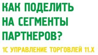 видео ПРОДАЖИ — Справочник торгового представителя или    Я работаю в «полях»