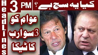 Nawaz Sharif Trying To Save His Laundered 300 Billion - Headlines 3 PM - 20 November - Express News