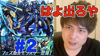 【パズドラ】新キャラ...ゴッドフェス part2