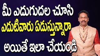 మీ ఎదుగుదల చూసి ఎదుటివారు ఏడుస్తున్నారా    Naragosha Nivarana Telugu   Nara Drishti Nivarana Tips