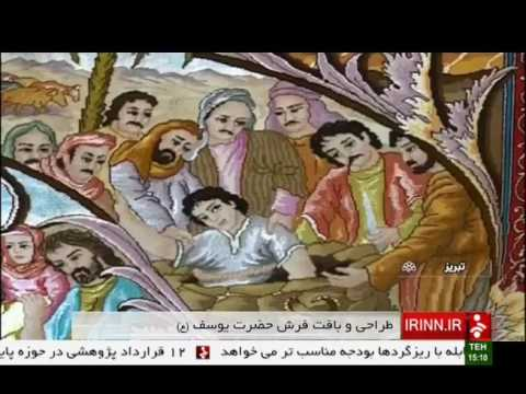 Iran Handmade Persian expensive rugs, Tabriz city فرش هاي دستباف تبريز ايران