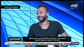 الماتش - إبراهيم سعيد عن وصف مروان محسن بـ