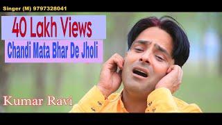 Chandi Maa Bhar De Jholi II Kumar Ravi || Chandi maa bhajan 2018 || ARJ Productions