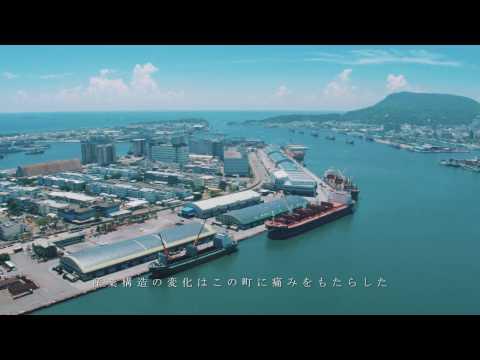 【高雄スタイル】1分間バージョン產業篇(日本語字幕 )