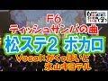 """[わ]【おそ松さん】松ステ2""""F6 ティッシュサンバの曲""""耳コピ&ボカロに仕事させてみた"""