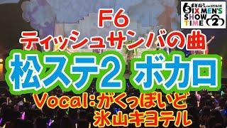 F6 - 箱ティッシュサンバ