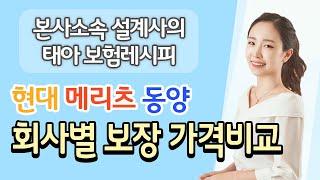 [김뽀레시피] 현대해상 태아보험 장 단점/ 메리츠,동양…