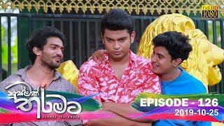 Husmak Tharamata | Episode 126 | 2019-10-25 Thumbnail