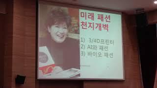 세계한인 여성 정책포럼 /  주제발표 박영숙 박사 ( …