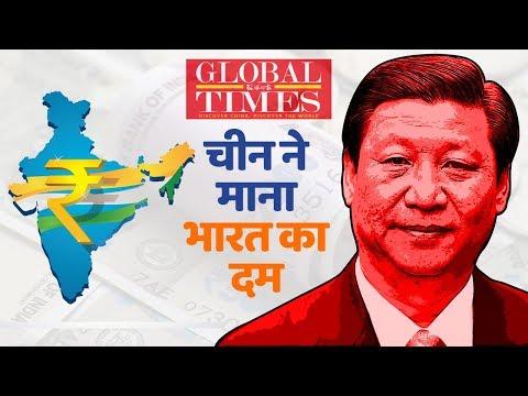 India is Global Economic Power: China: चीन ने माना भारत का दम
