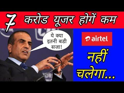 AIRTEL SUPER BIG LOSS || AIRTEL Rs. 35 plan