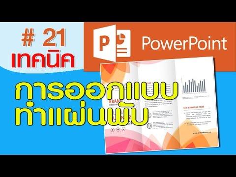 ใช้ PowerPoint ออกแบบแผ่นพับอย่างไรให้สวยโดนใจ