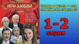 Иго любви 1 и 2 серия -   русский сериал, историческая мелодрама