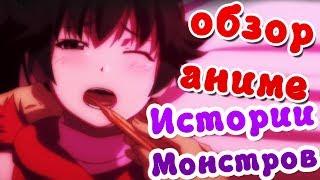 ИСТОРИИ МОНСТРОВ - обзор серии тайтлов | Bakemonogatari