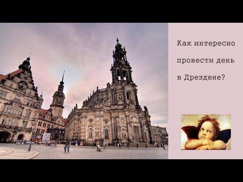 Куда пойти в Дрездене - маршрут на 1 день