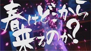 〈期間限定〉 NGT48 3rdシングル「春はどこから来るのか?」MUSIC VIDEO Full ver. / NGT48[公式]